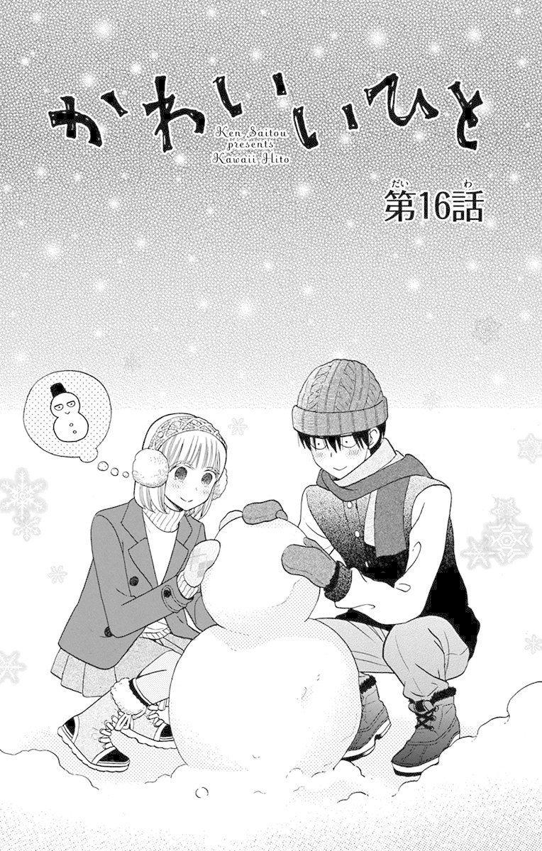 Manga Kawaii Hito (SAITOU Ken) - Chapter 16 Page 3
