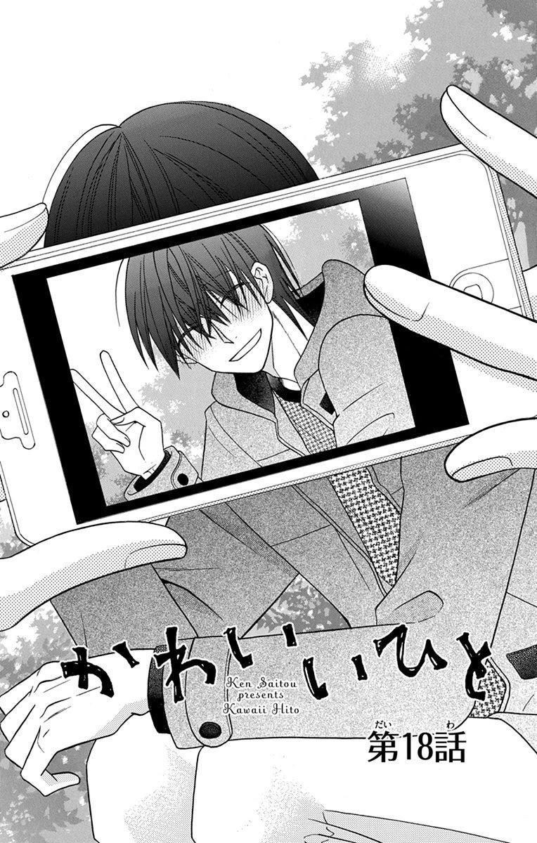 Manga Kawaii Hito (SAITOU Ken) - Chapter 18 Page 3