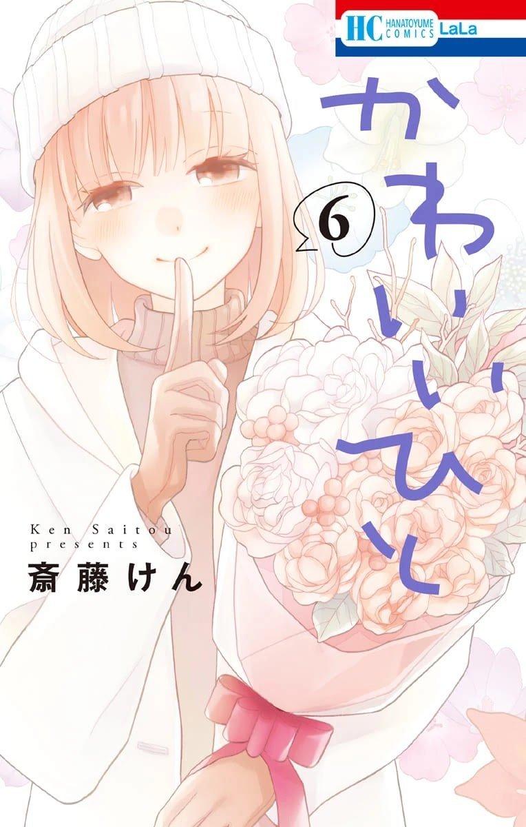 Manga Kawaii Hito (SAITOU Ken) - Chapter 21 Page 3
