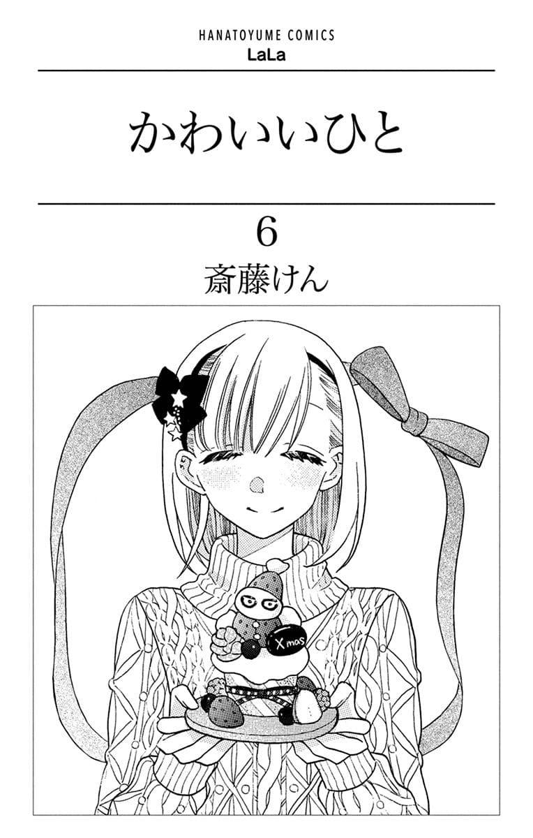 Manga Kawaii Hito (SAITOU Ken) - Chapter 21 Page 4