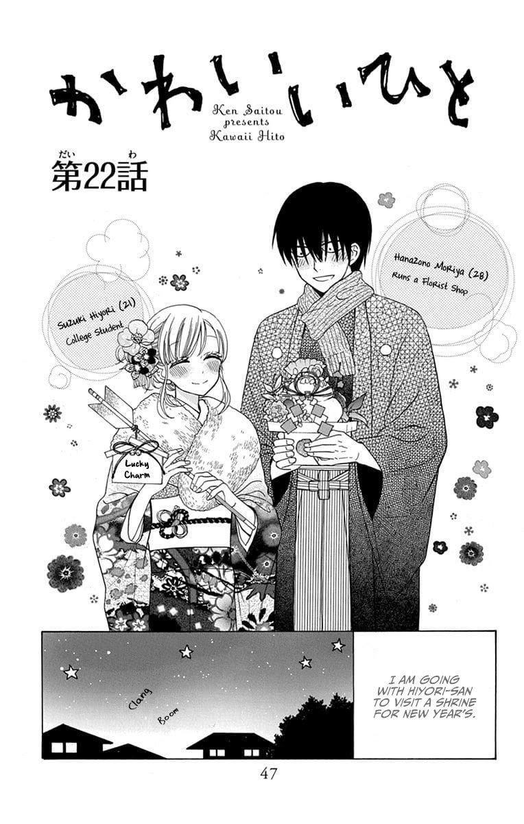 Manga Kawaii Hito (SAITOU Ken) - Chapter 22 Page 3
