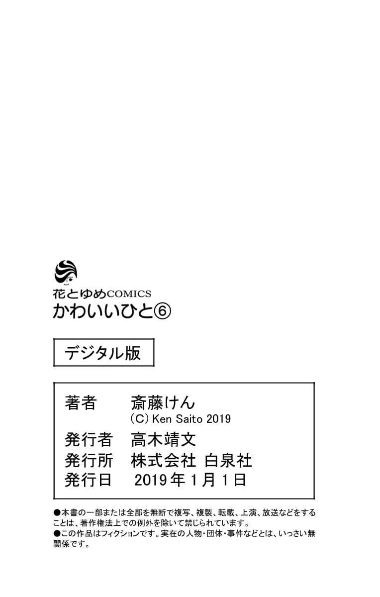 Manga Kawaii Hito (SAITOU Ken) - Chapter 25 Page 43