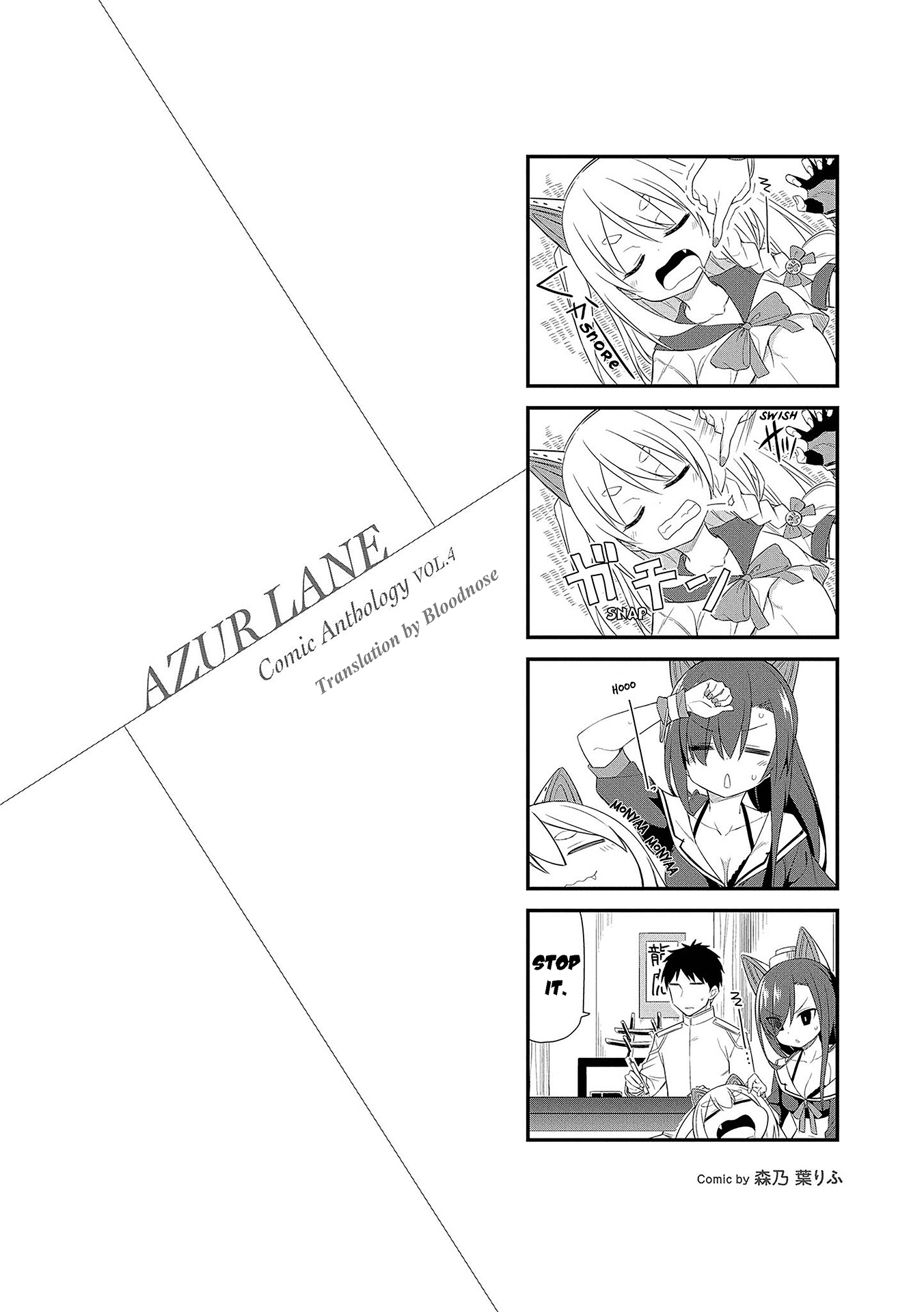 Manga Azur Lane Comic Anthology - Chapter 58 Page 2