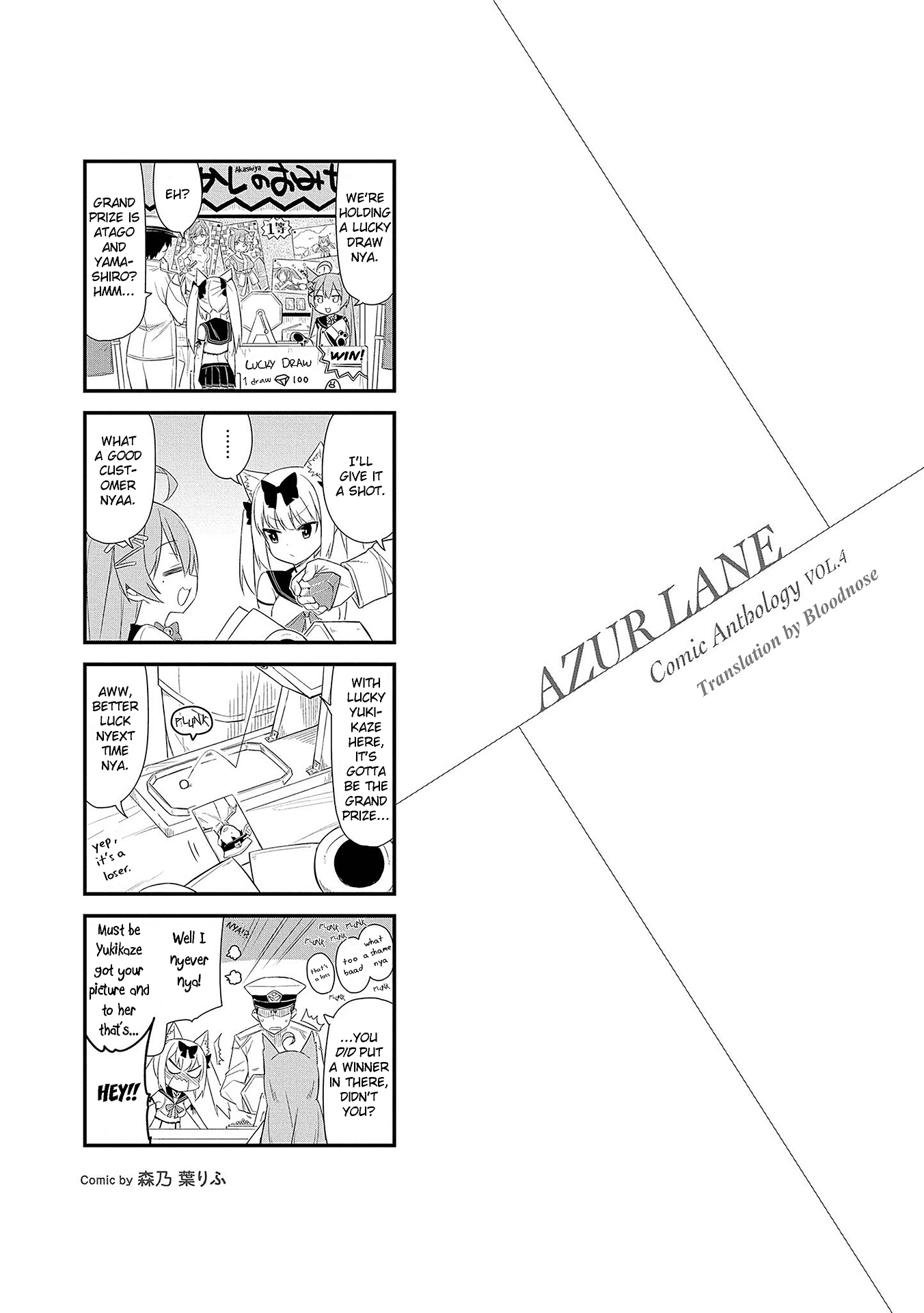 Manga Azur Lane Comic Anthology - Chapter 58 Page 1
