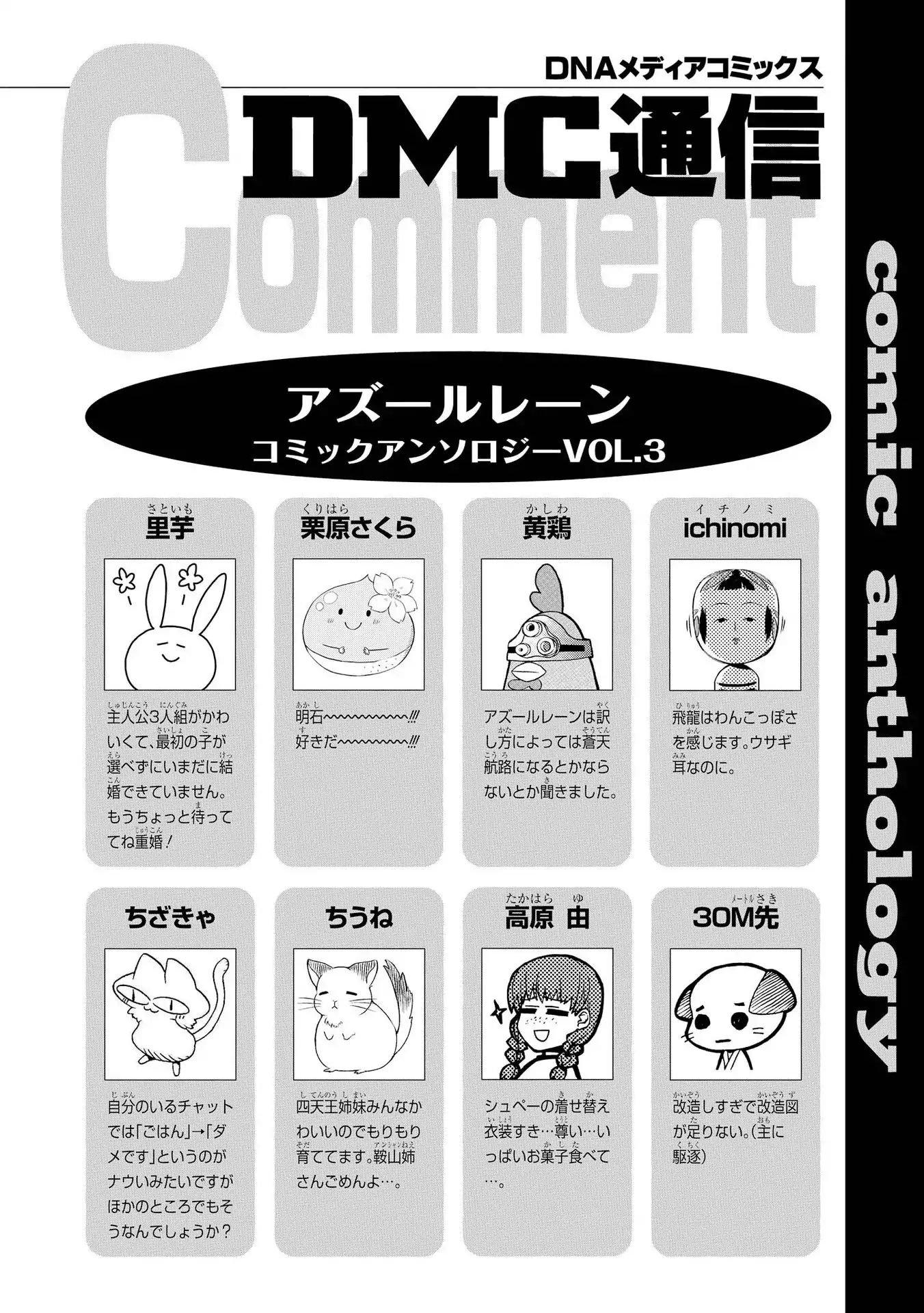 Manga Azur Lane Comic Anthology - Chapter 50 Page 9