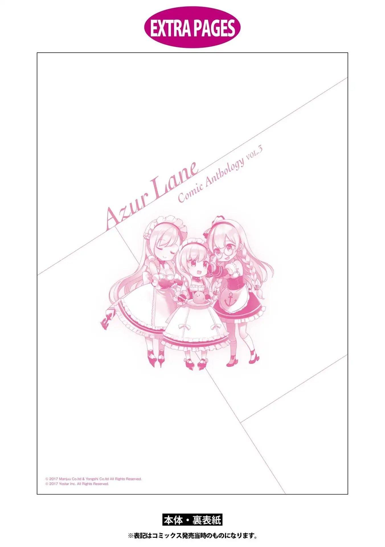 Manga Azur Lane Comic Anthology - Chapter 50 Page 12