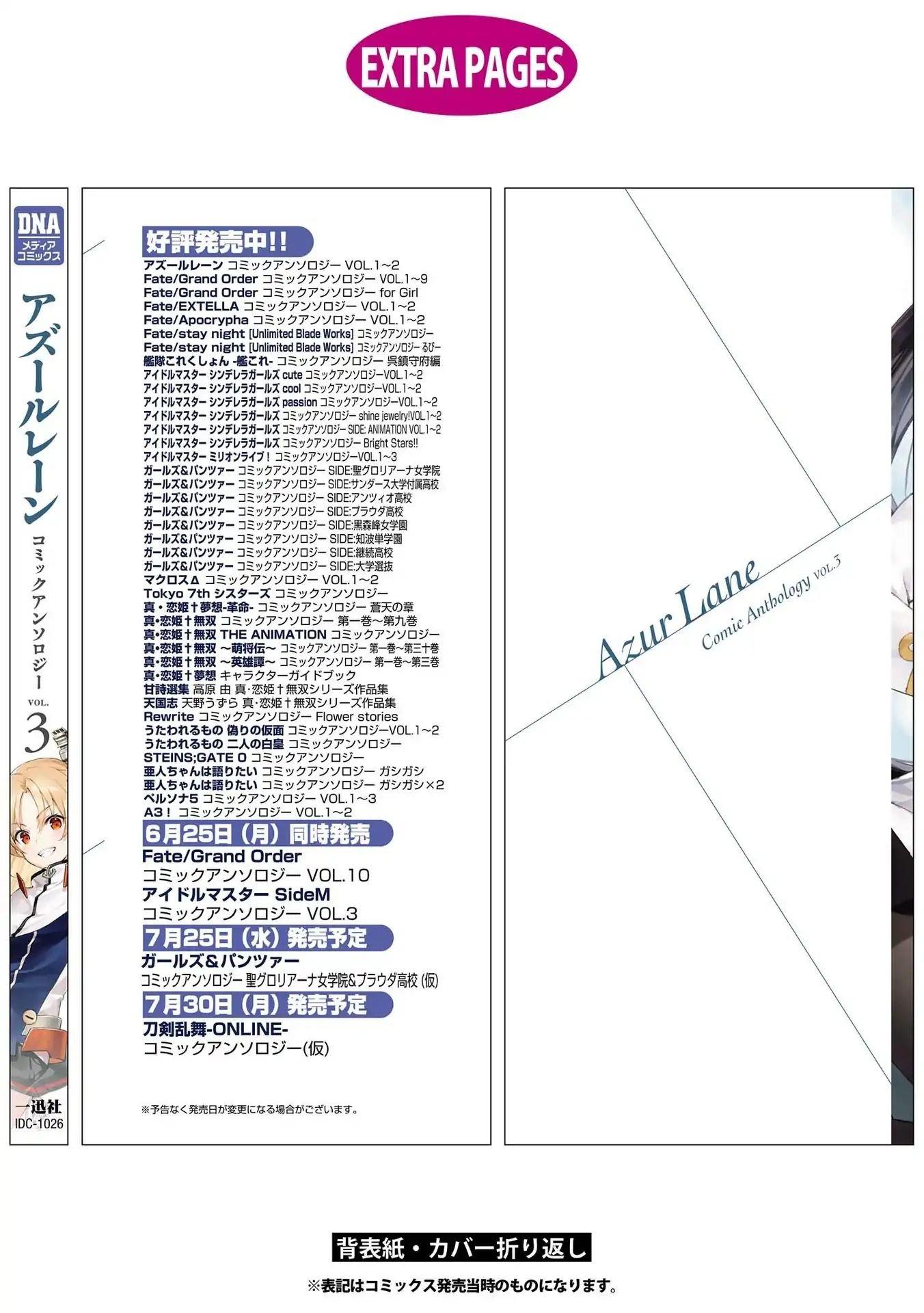 Manga Azur Lane Comic Anthology - Chapter 50 Page 13
