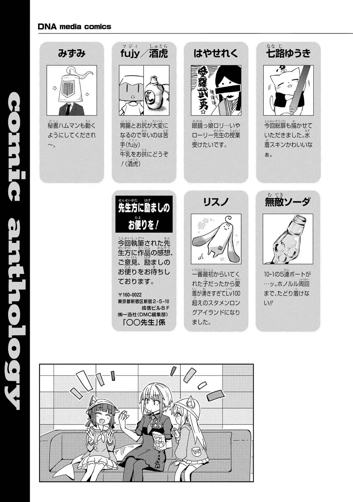 Manga Azur Lane Comic Anthology - Chapter 50 Page 10