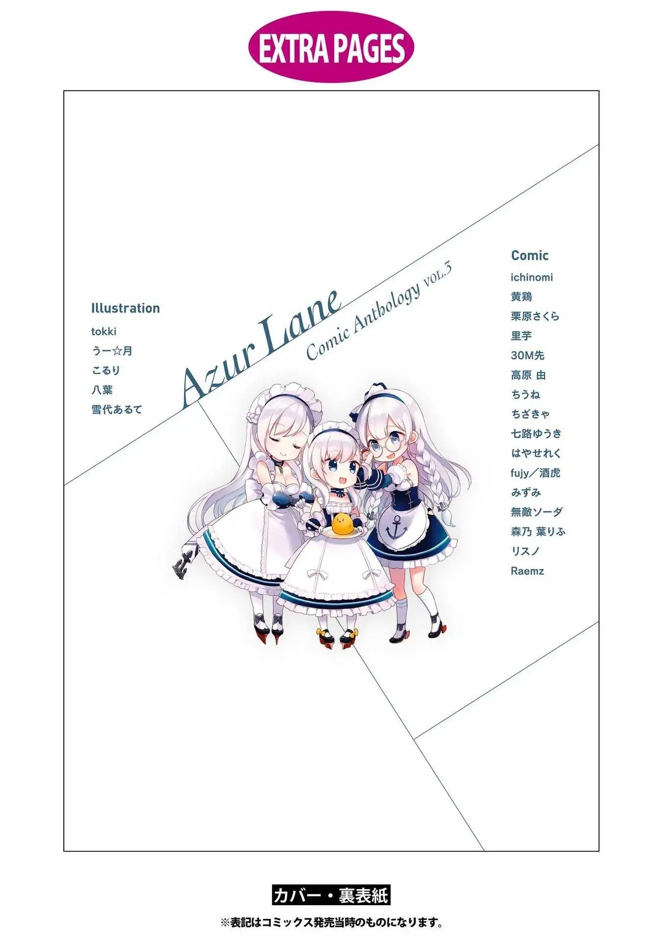 Manga Azur Lane Comic Anthology - Chapter 50 Page 14