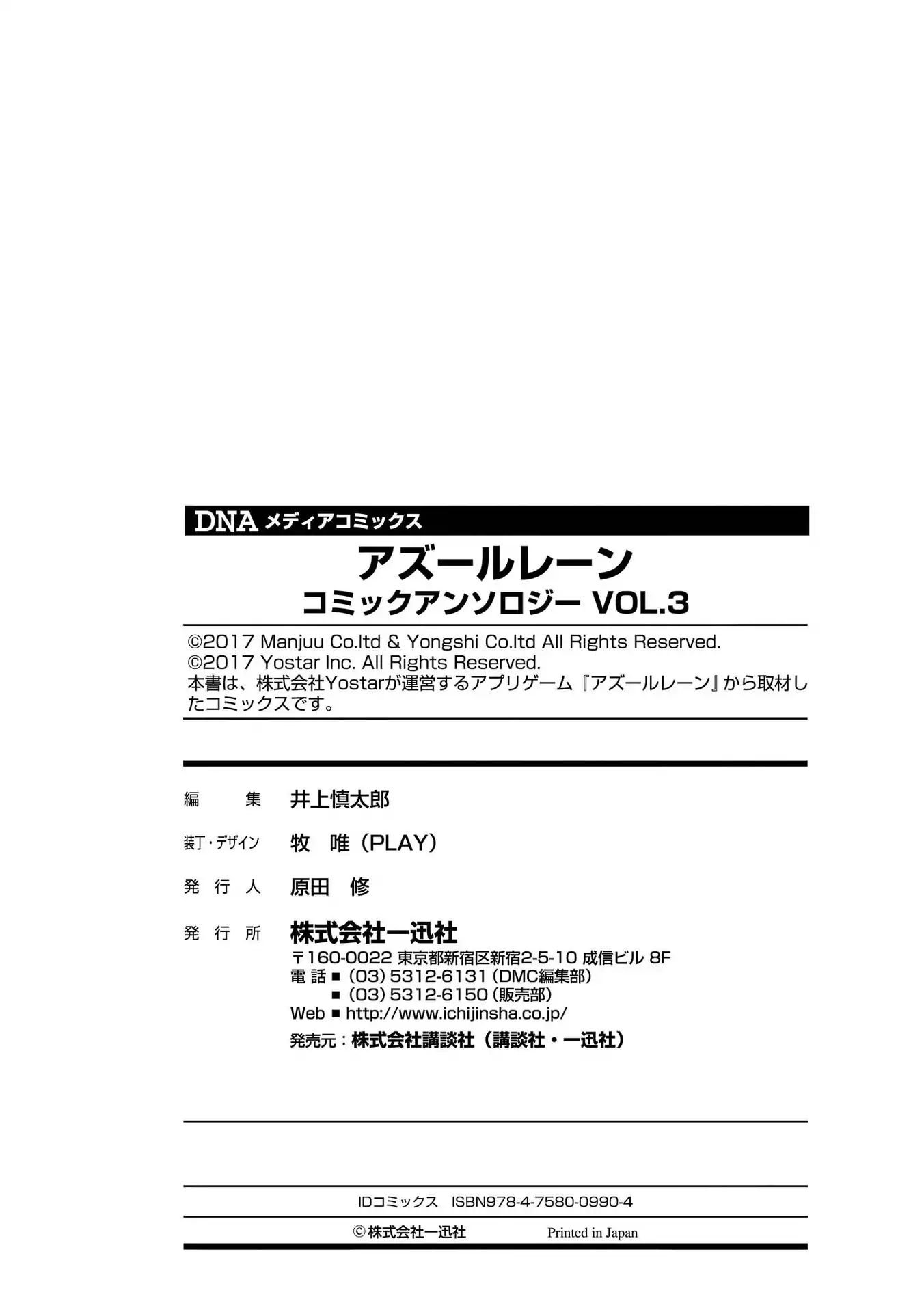 Manga Azur Lane Comic Anthology - Chapter 50 Page 15