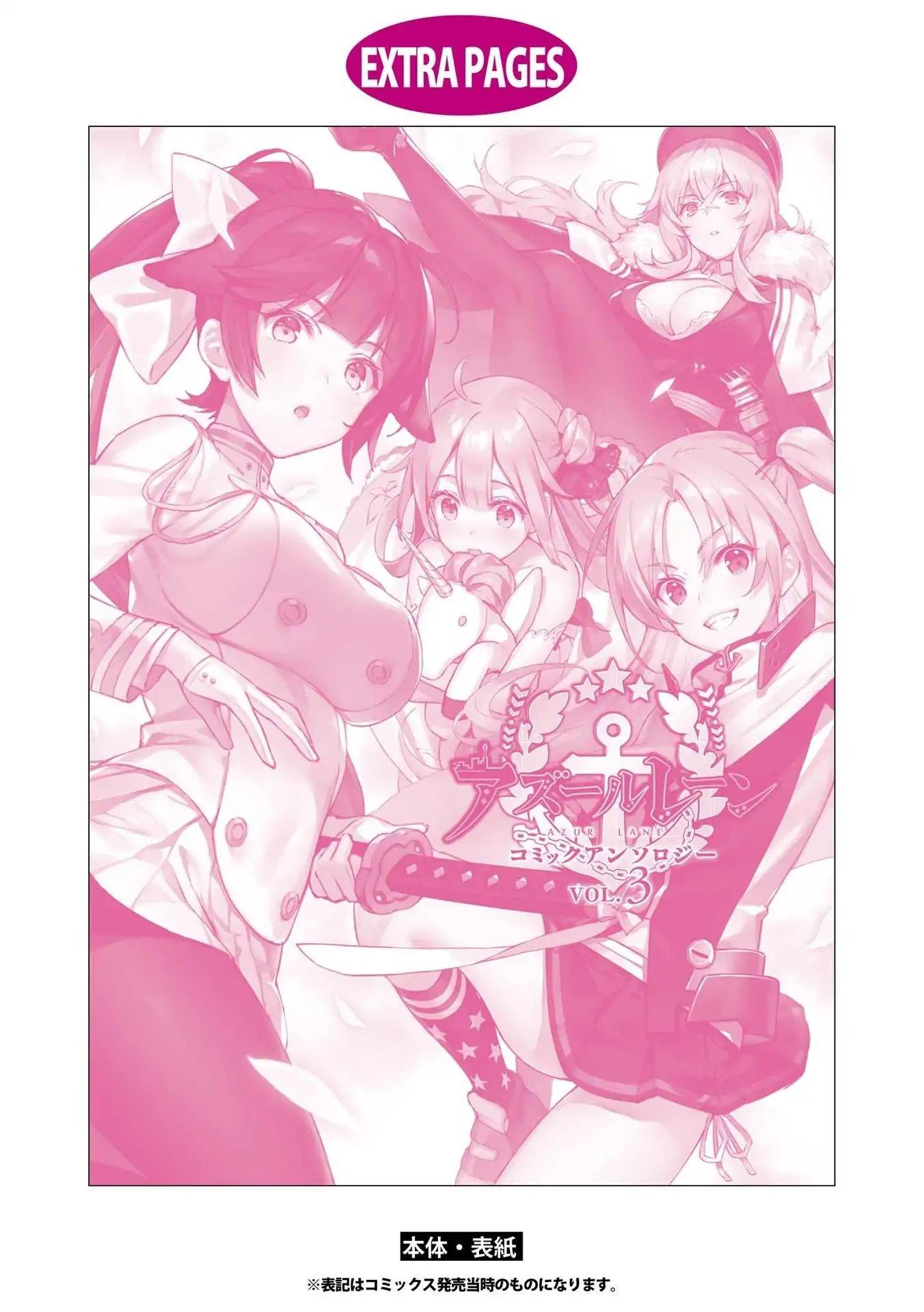 Manga Azur Lane Comic Anthology - Chapter 50 Page 11