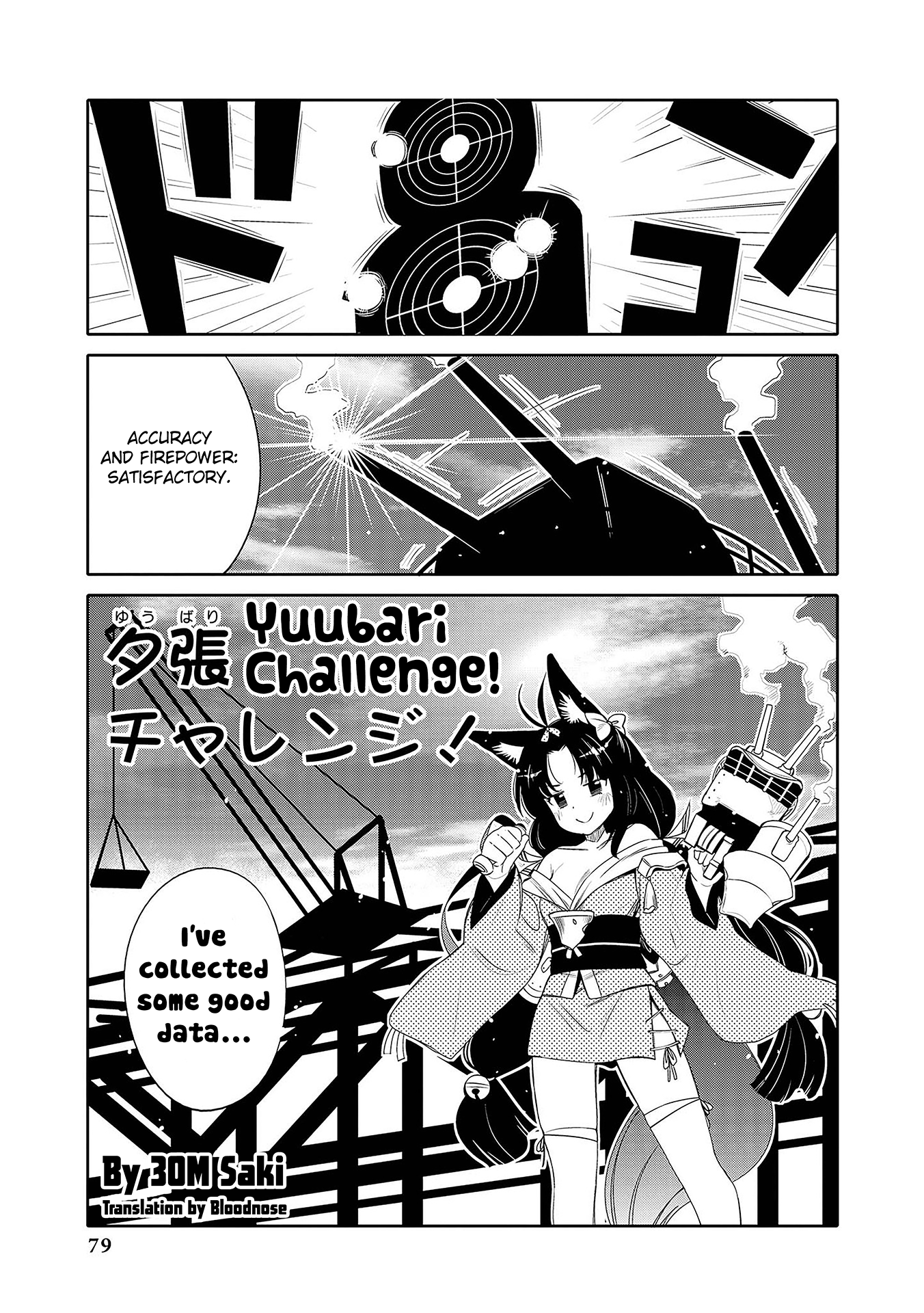 Manga Azur Lane Comic Anthology - Chapter 60 Page 1