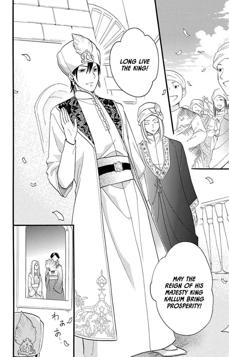 Manga Sabaku no Harem - Chapter 41 Page 52