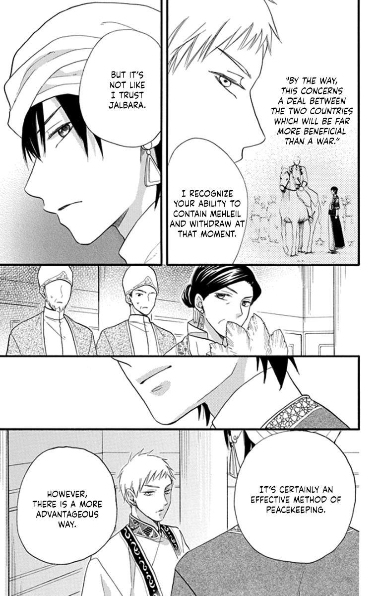 Manga Sabaku no Harem - Chapter 41 Page 33