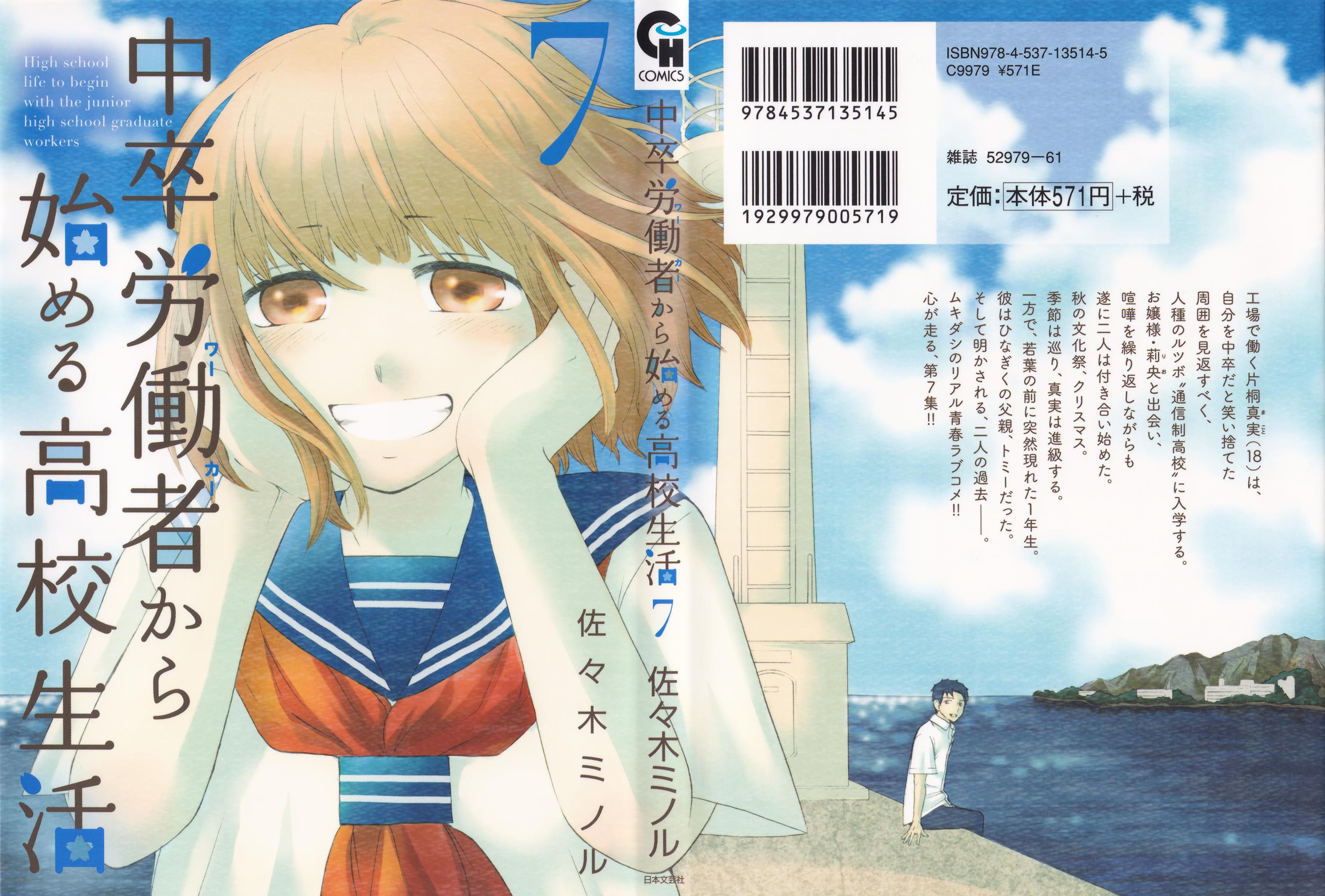 Manga Chuusotsu Worker kara Hajimeru Koukou Seikatsu - Chapter 23 Page 1