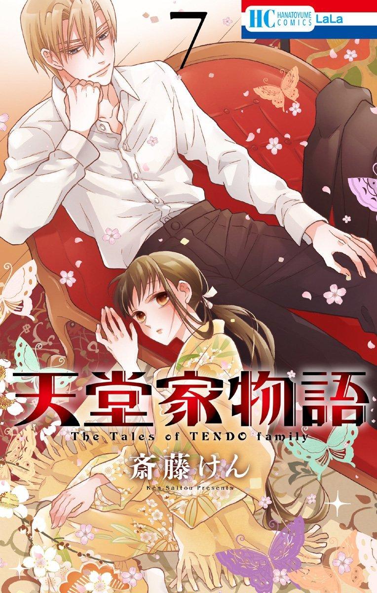 Manga Tendou-ke Monogatari - Chapter 27.5 Page 1