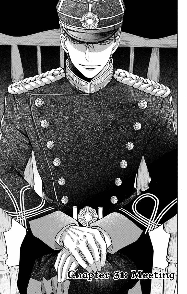 Manga Tendou-ke Monogatari - Chapter 31 Page 1
