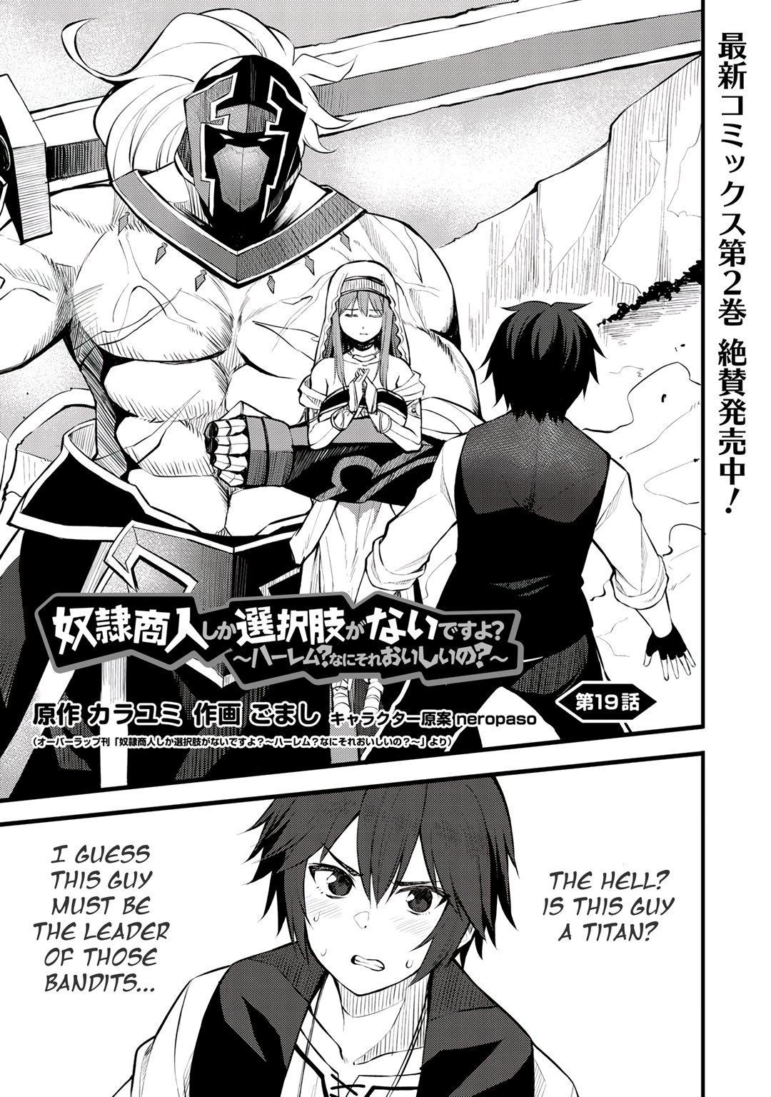 Manga Dorei Shounin Shika Sentakushi Ga Nai desu Yo? ~Harem? Nani sore oishii no?~ - Chapter 19 Page 1