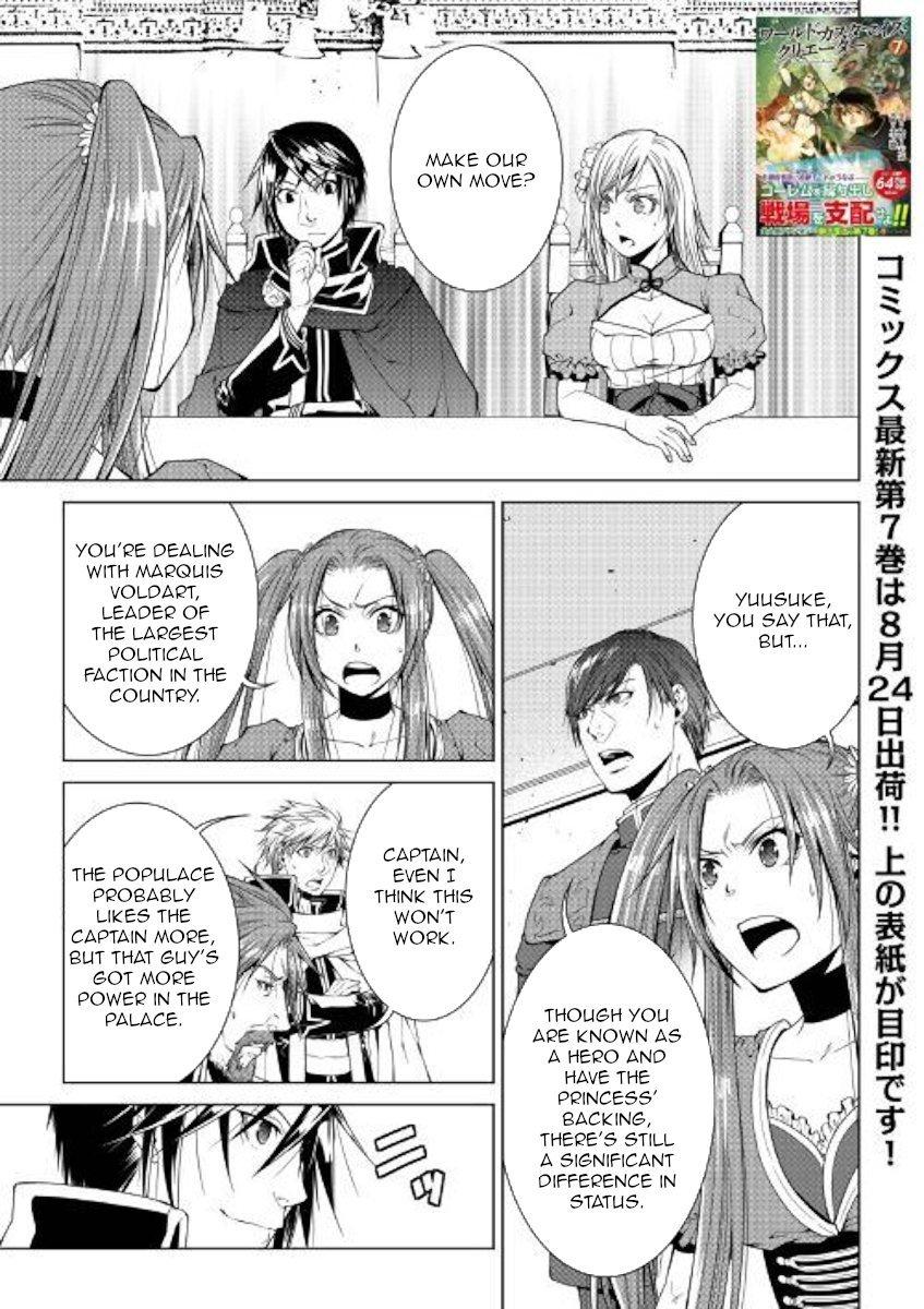 Manga World Customize Creator - Chapter 74 Page 1