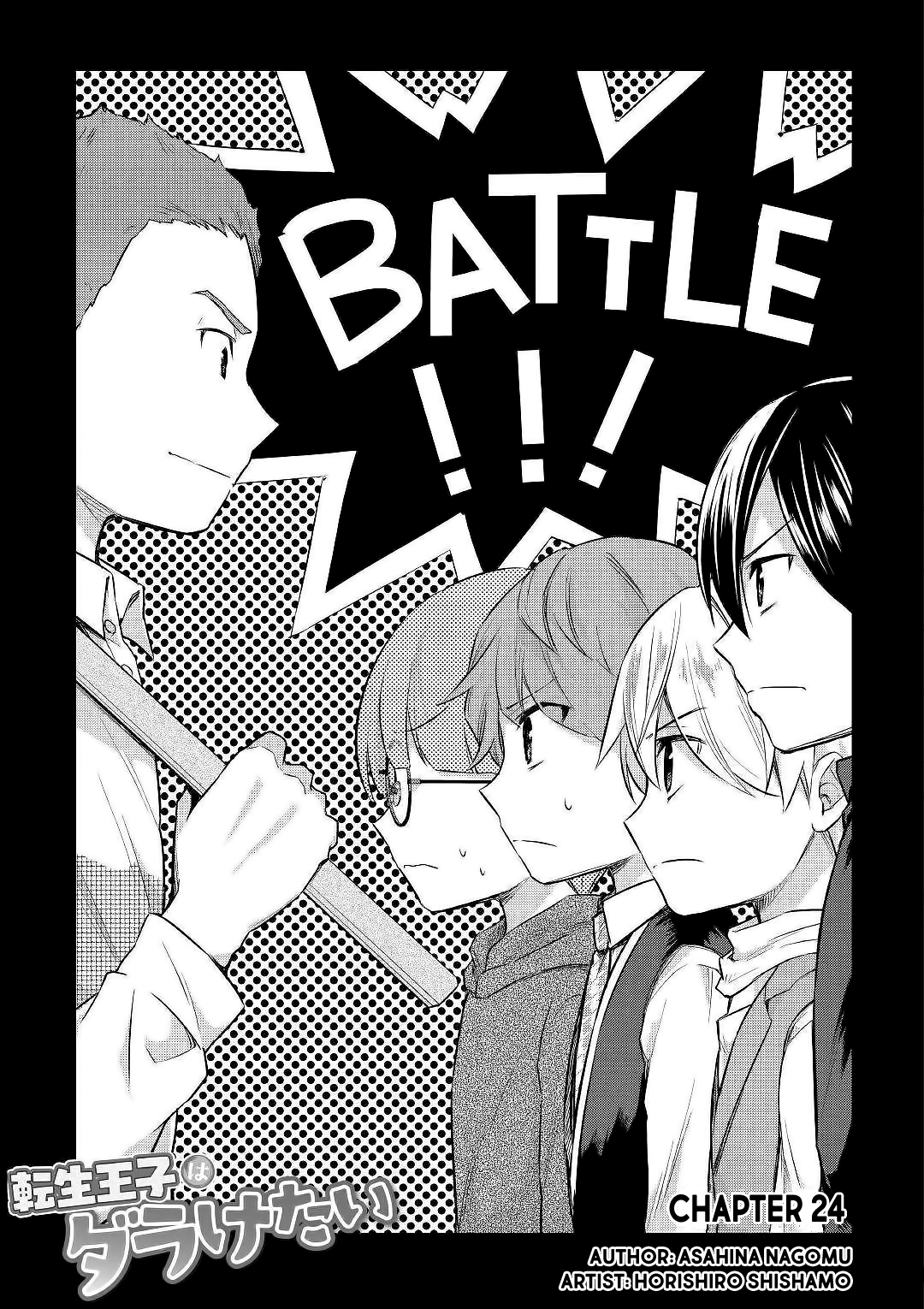 Manga The Reincarnated Prince Wants to Slack Off - Chapter 24 Page 2