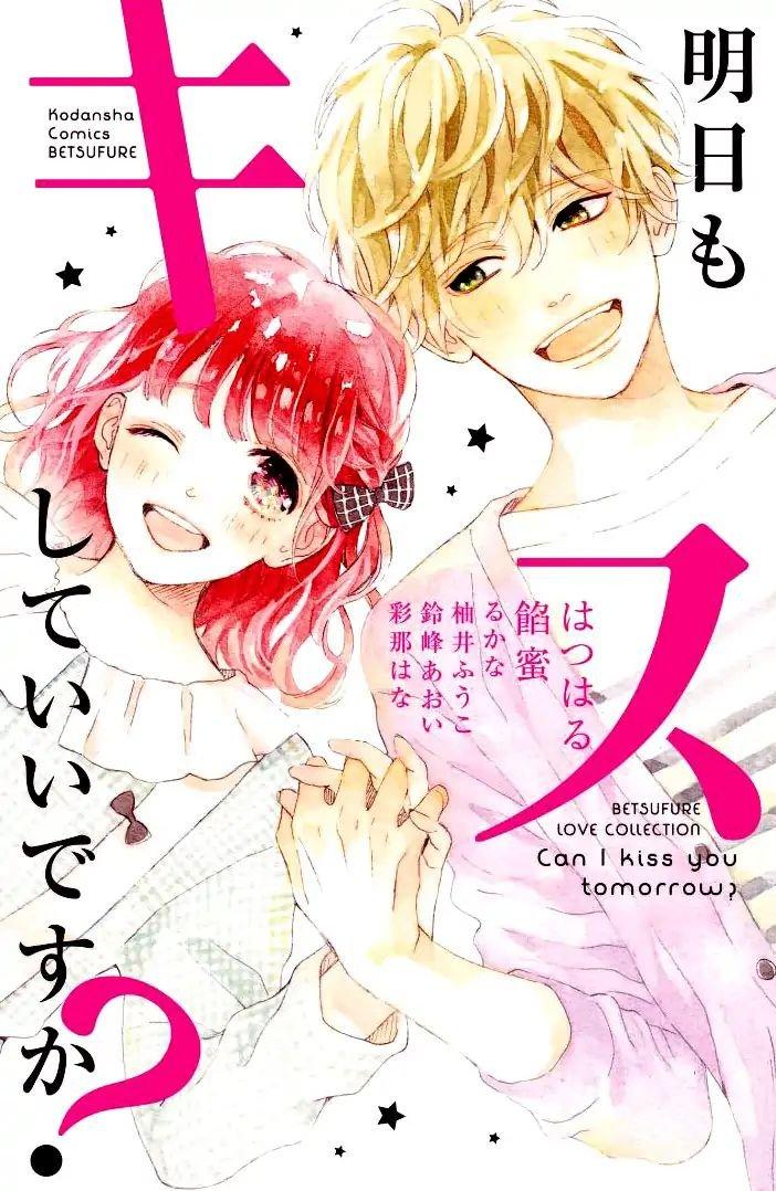 Manga Mainichi Kiss Shite Ii Desu ka? - Chapter 16.1 Page 5