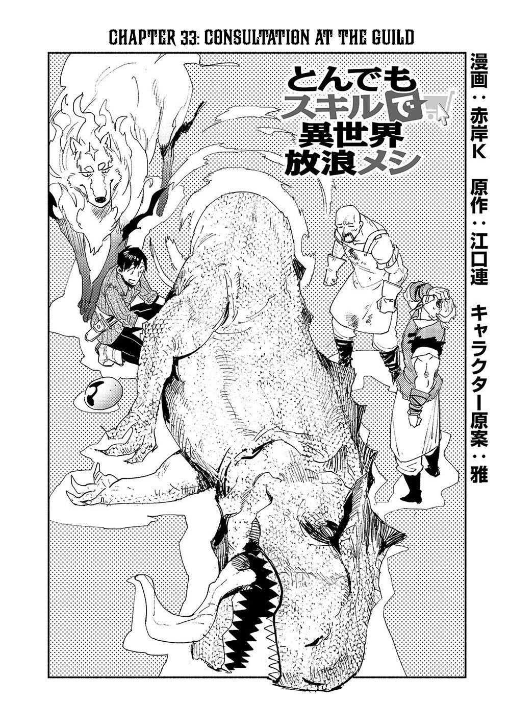 Manga Regarding the Display of an Outrageous Skill Which Has Incredible Powers - Chapter 33 Page 3