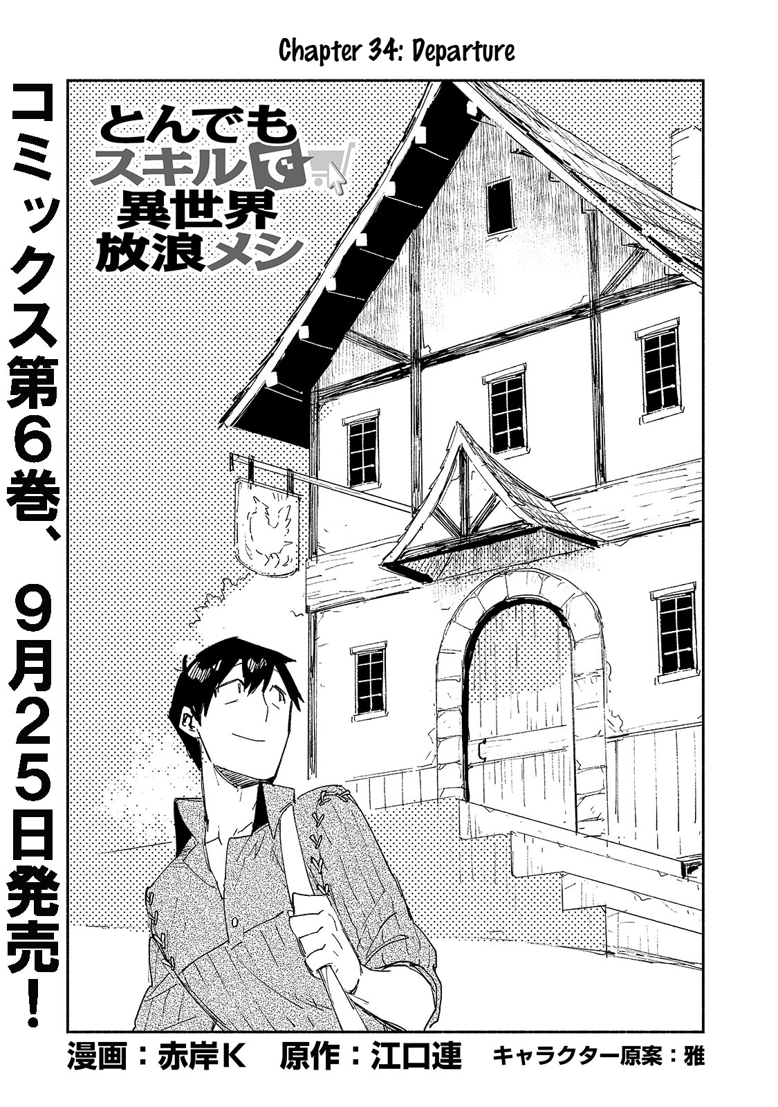 Manga Regarding the Display of an Outrageous Skill Which Has Incredible Powers - Chapter 34 Page 1