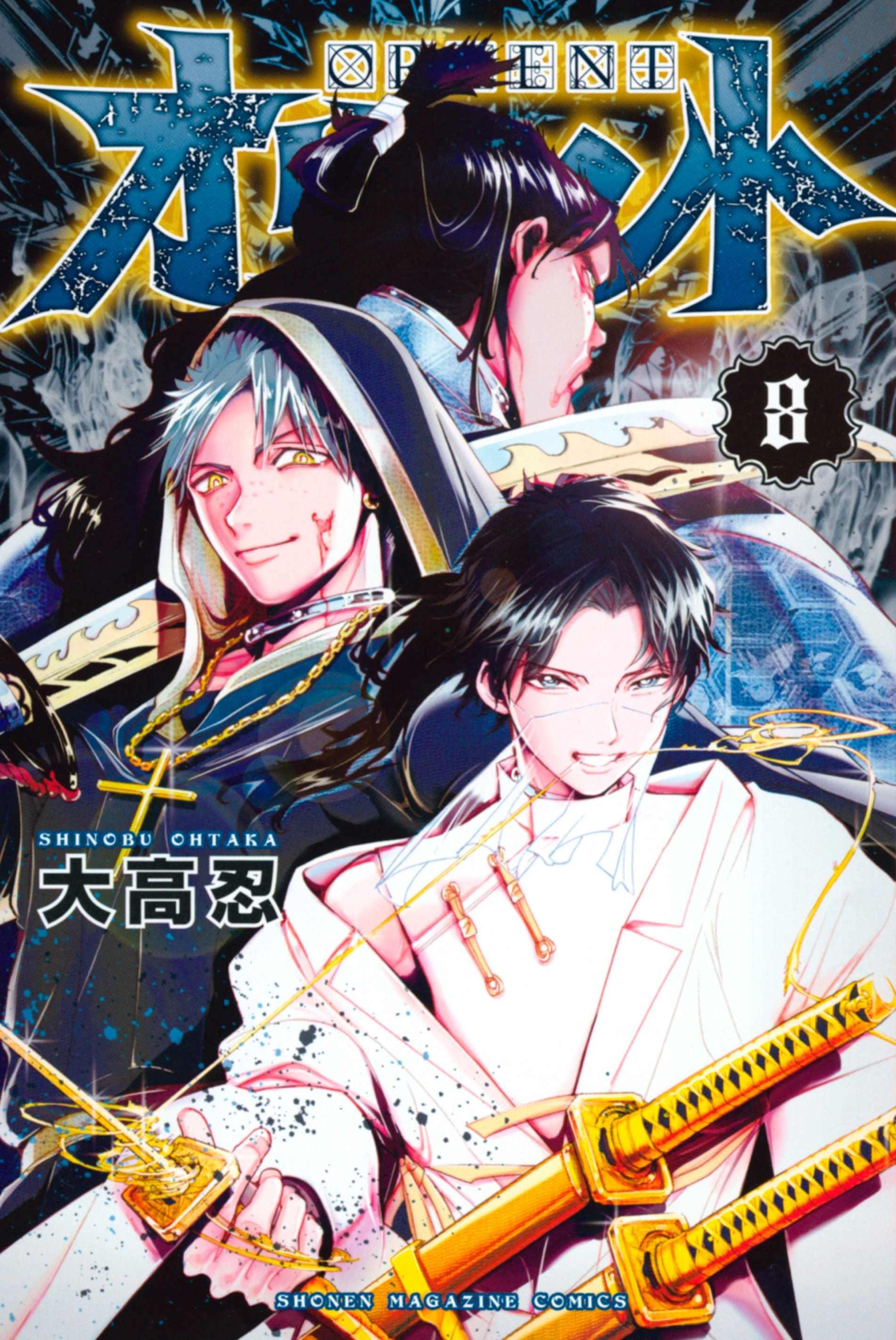 Manga Orient - Chapter 63 Page 1
