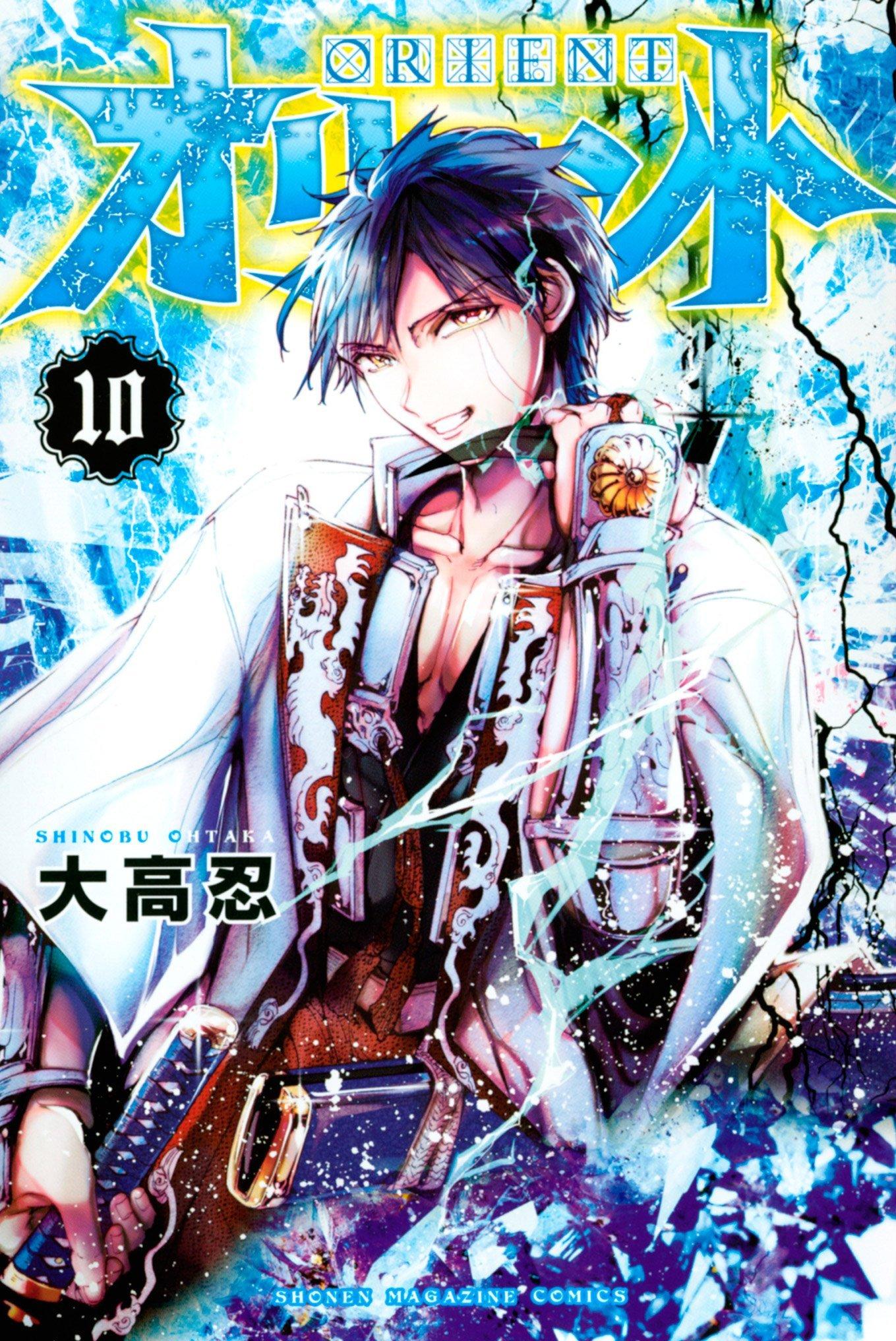 Manga Orient - Chapter 84 Page 1