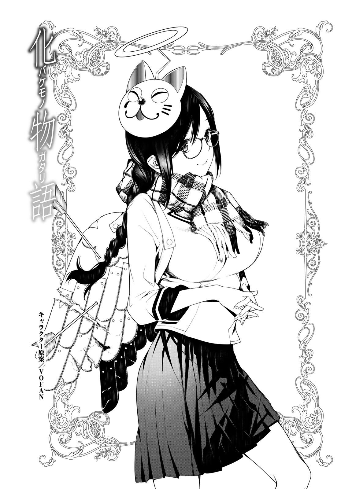 Manga Bakemonogatari (Nishio Ishin) - Chapter 89 Page 1