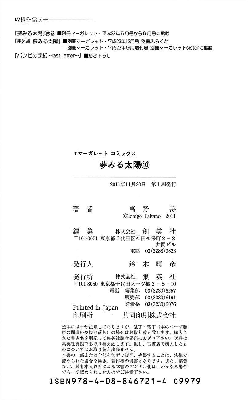 Manga Dreamin' Sun - Chapter 47.5 Page 51