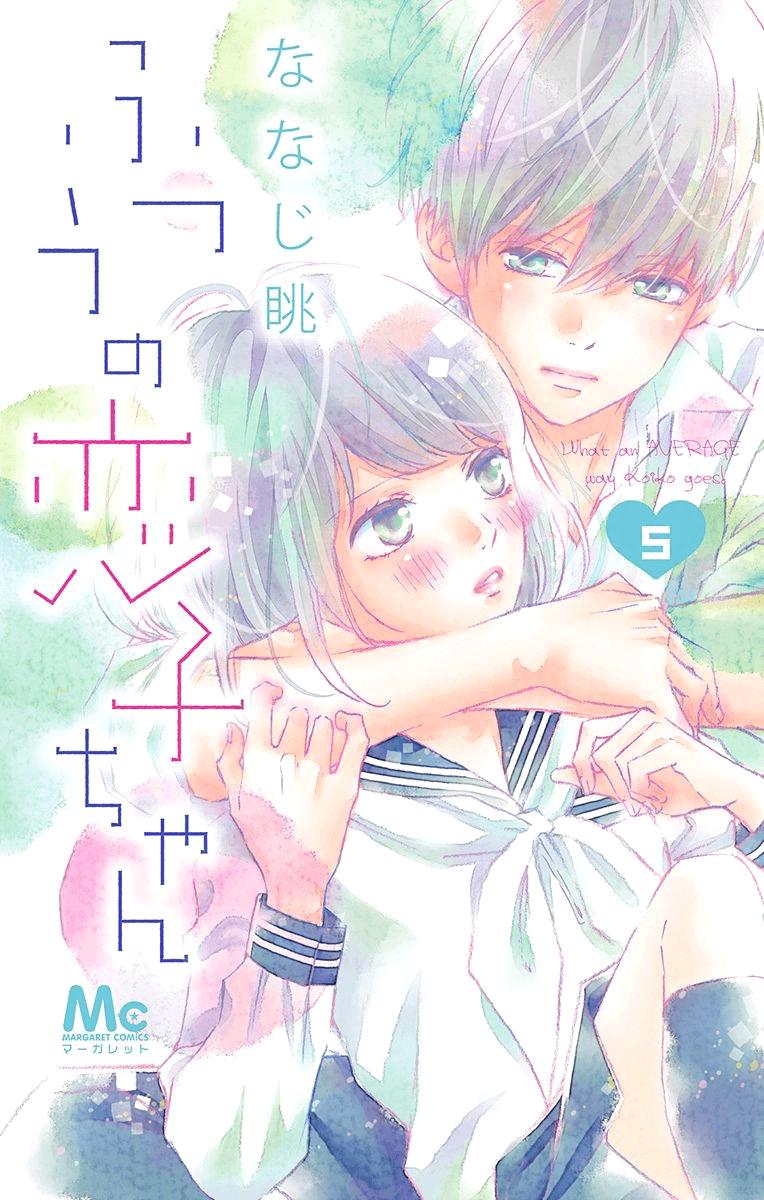 Manga What An Average Way Koiko Goes! - Chapter 24 Page 3