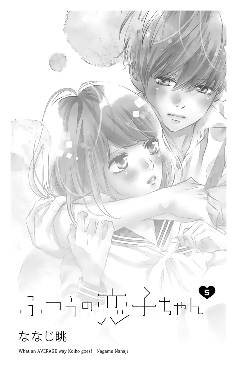 Manga What An Average Way Koiko Goes! - Chapter 24 Page 4
