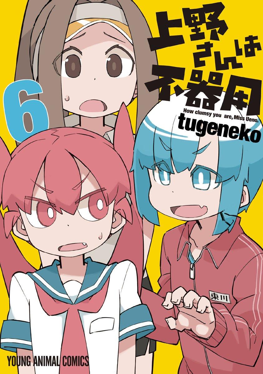 Manga Ueno-san wa Bukiyou - Chapter 51 Page 1