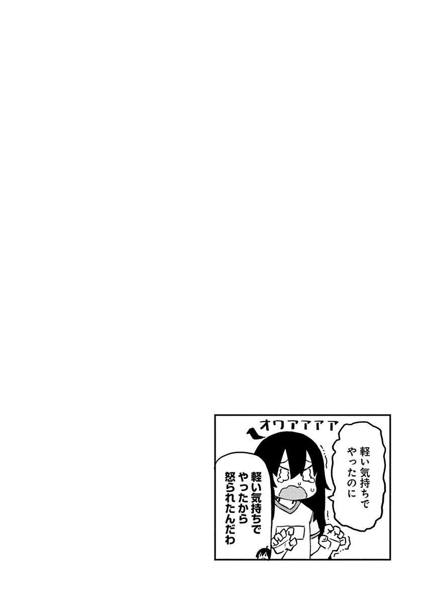 Manga Ueno-san wa Bukiyou - Chapter 66 Page 14
