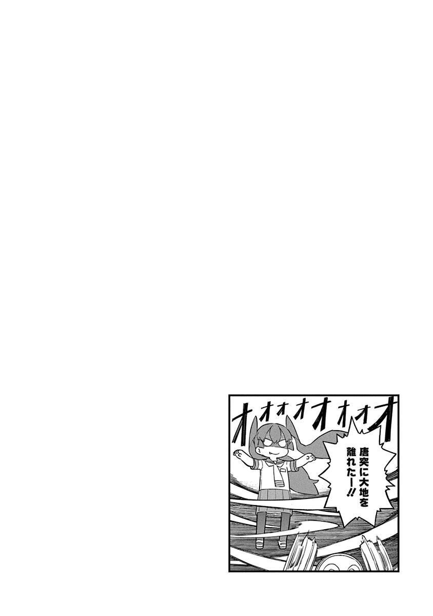 Manga Ueno-san wa Bukiyou - Chapter 69 Page 14