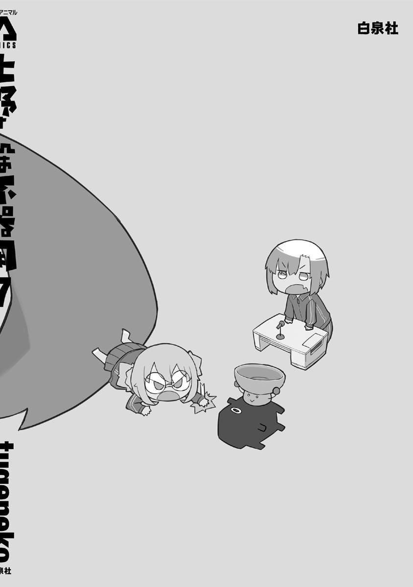 Manga Ueno-san wa Bukiyou - Chapter 70 Page 16