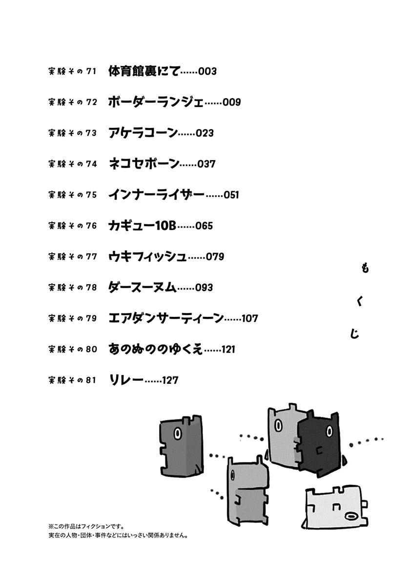 Manga Ueno-san wa Bukiyou - Chapter 71 Page 4