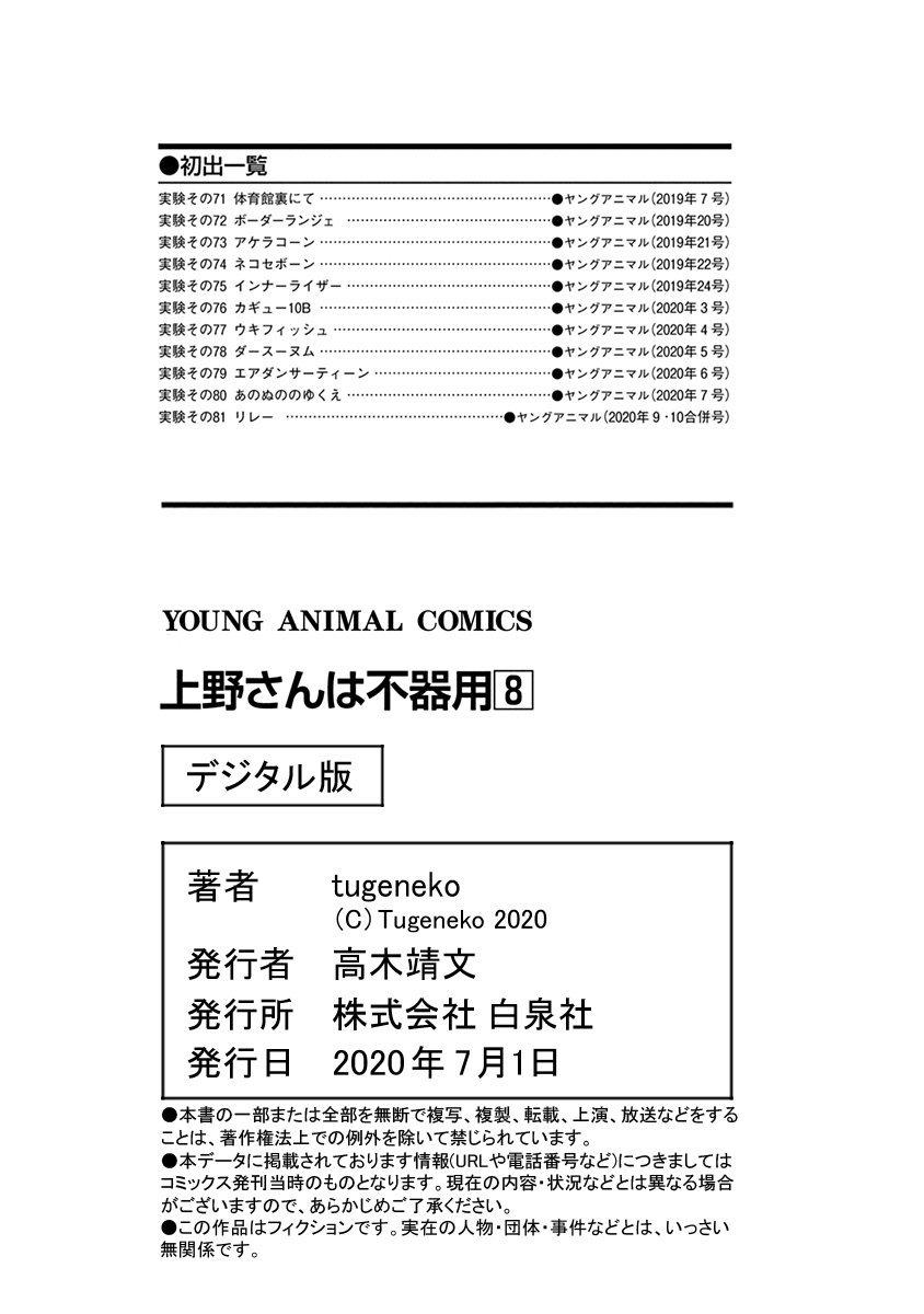 Manga Ueno-san wa Bukiyou - Chapter 81 Page 14