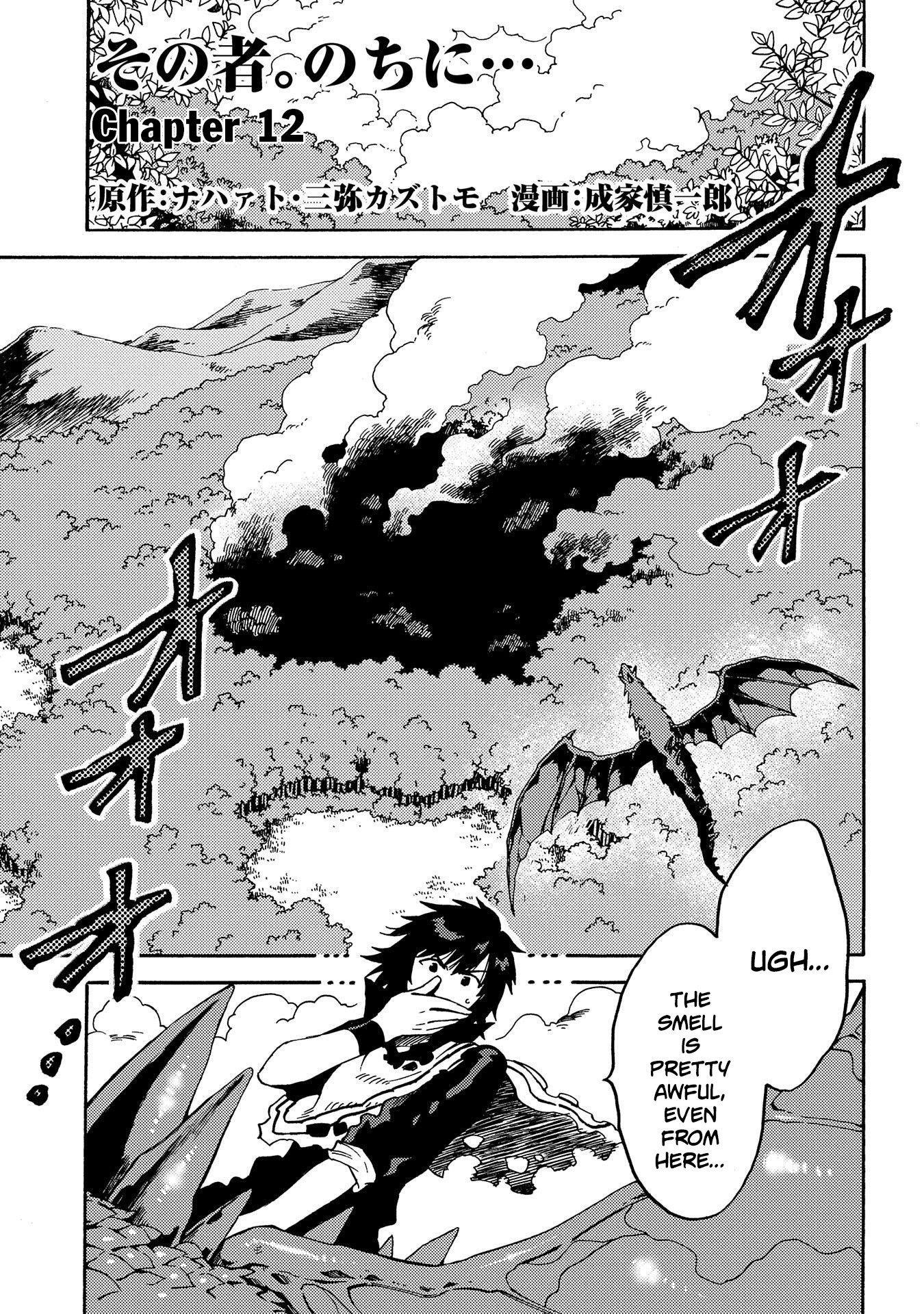 Manga Sono mono. Nochi ni... - Chapter 12 Page 2