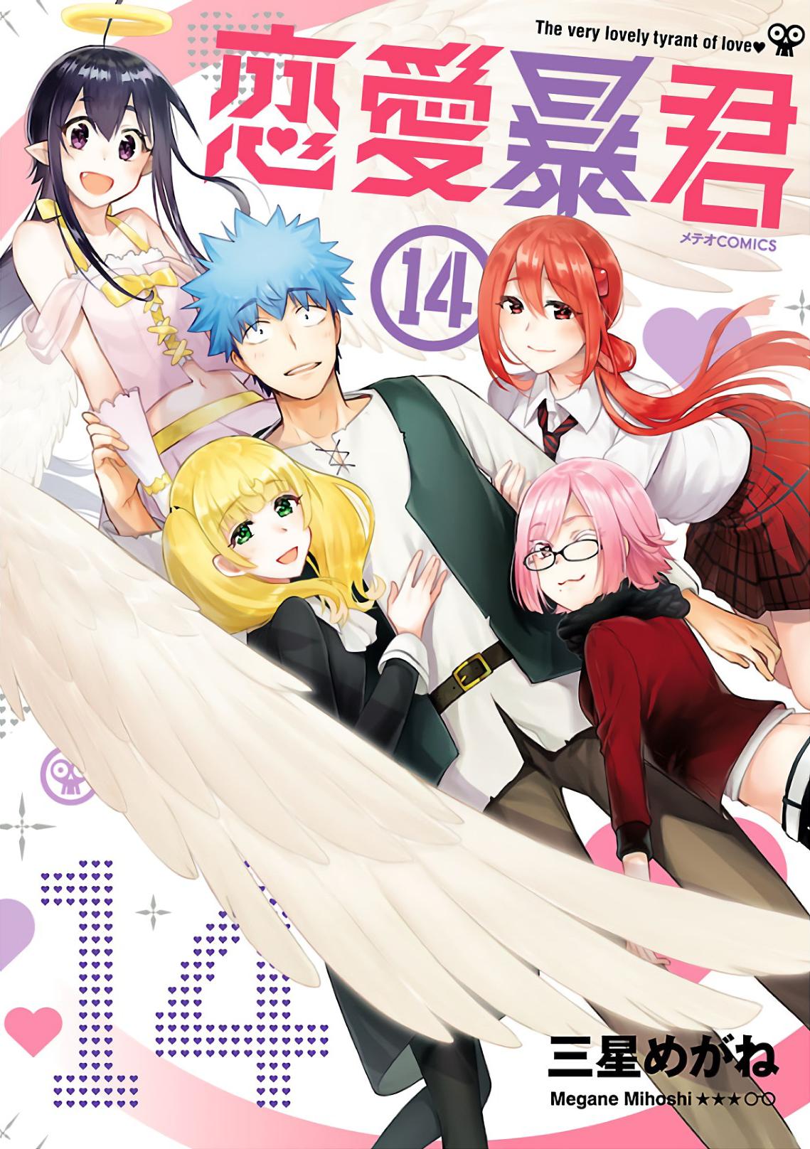 Manga Renai Boukun - Chapter 54 Page 1