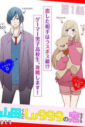 My Lv999 Love for Yamada-kun - Poster