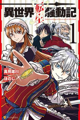 Isekai Tensei Soudouki - Постер