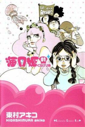 Princess Jellyfish - Poster
