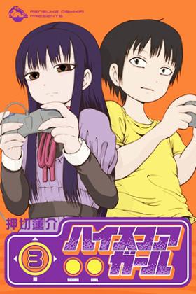 Hi Score Girl - Poster
