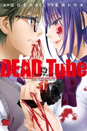 Dead Tube - Постер