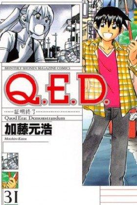 Q.E.D.: Shoumei Shuuryou - Poster