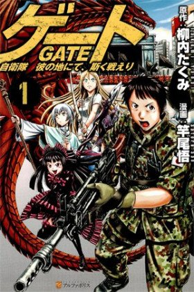 GATE: Where the JSDF Fought - Poster