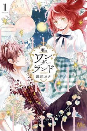 Kimi to Wonderland - Poster