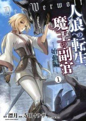 Jinrou e no Tensei, Maou no Fukukan - Poster